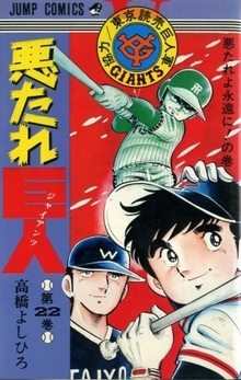 悪たれ巨人 (1-22巻 全巻) 漫画