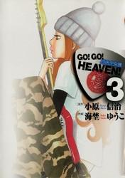 GO!GO!HEAVEN! 3 冊セット全巻 漫画