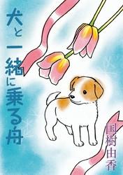 犬と一緒に乗る舟 5 冊セット全巻 漫画