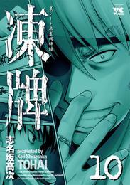 凍牌(とうはい)-裏レート麻雀闘牌録-(10) 漫画