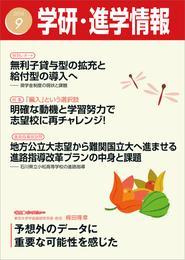 学研・進学情報 2016年9月号 漫画