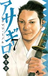 アサギロ~浅葱狼~(7) 漫画