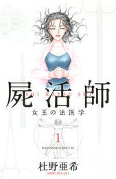 屍活師 女王の法医学(1) 漫画