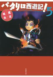パタリロ西遊記! 5巻 漫画