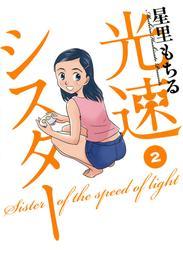 光速シスター(2) 漫画