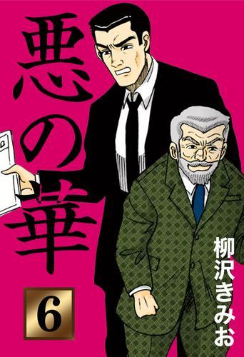 悪の華(6) 漫画