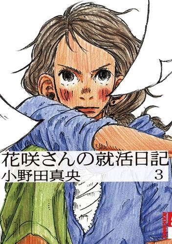 花咲さんの就活日記 漫画