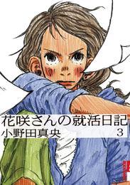 花咲さんの就活日記(3) 漫画
