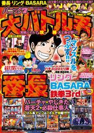 漫画パチスロパニック7 2014年 10月号増刊 「パニック7 大バトル者攻略」 漫画
