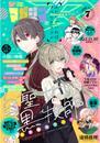 月刊少年マガジンR 2020年7号 [2020年6月20日発売] 漫画