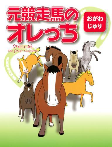 元競走馬のオレっち 漫画