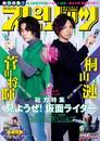 週刊ビッグコミックスピリッツ 2017年44号(2017年10月2日発売) 漫画