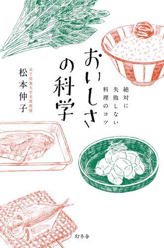 絶対に失敗しない料理のコツ おいしさの科学 漫画