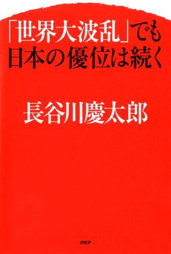 「世界大波乱」でも日本の優位は続く 漫画