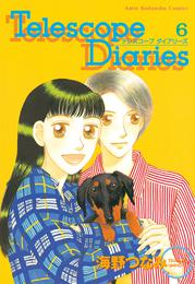Telescope Diaries 分冊版(6) 最終話 漫画