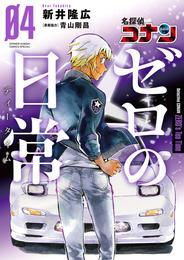 名探偵コナン ゼロの日常(4)