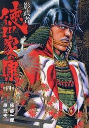 影武者 徳川家康 [B6版] (1-4巻 全巻)