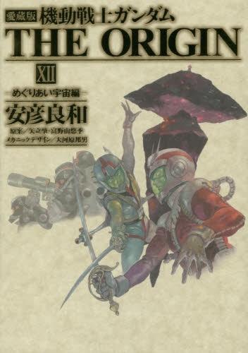 機動戦士ガンダムTHE ORIGIN [愛蔵版] (1-12巻 最新刊) 漫画