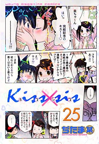 Kiss×sis キスシス (1-21巻 最新刊) 漫画