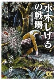 水木しげるの戦場 (1巻 最新刊)