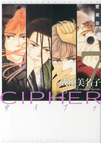 CIPHER [愛蔵版] (1-7巻 全巻) 漫画