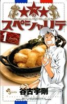 ★★★(三ツ星)のスペシャリテ (1-6巻 全巻) 漫画