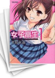 【中古】女子高生 Girls-Live (1-6巻) 漫画