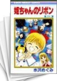 【中古】姫ちゃんのリボン (1-10巻 全巻) 漫画