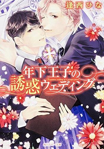 【ライトノベル】年下王子の誘惑ウェディング 漫画
