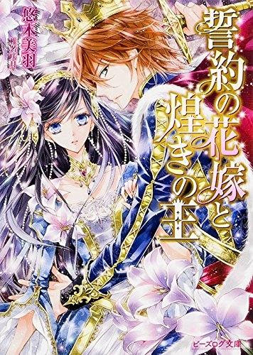 【ライトノベル】誓約の花嫁と煌きの王 漫画