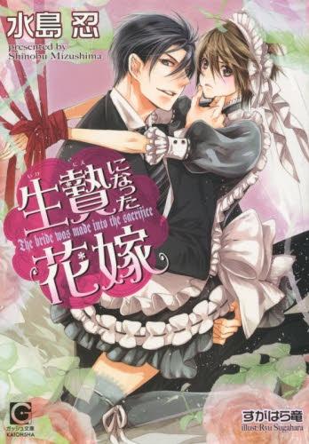 【ライトノベル】生贄になった花嫁 漫画
