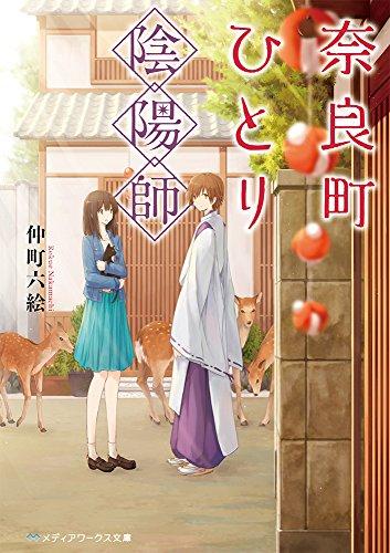 【ライトノベル】奈良町ひとり陰陽師 漫画