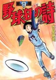 野球狂の詩 KCスペシャル版 (1-10巻 全巻)
