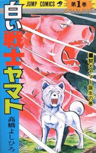 白い戦士ヤマト (1-26巻 全巻) 漫画