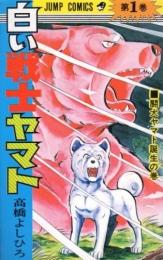 白い戦士ヤマト 漫画
