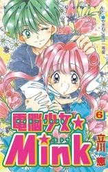 電脳少女★Mink 6 冊セット全巻 漫画