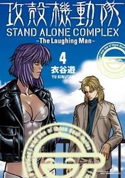 攻殻機動隊 STAND ALONE COMPLEX ~The Laughing Man~ 4 冊セット全巻 漫画