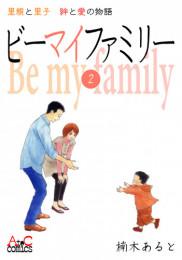 ビーマイファミリー  里親と里子絆と愛の物語 2 冊セット最新刊まで