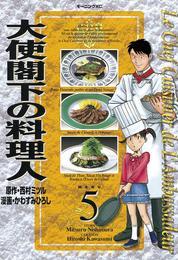 大使閣下の料理人(5) 漫画