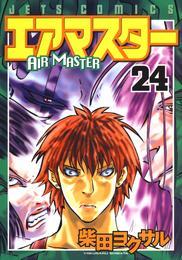 エアマスター 24巻 漫画
