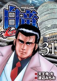 白竜-LEGEND- 31 漫画
