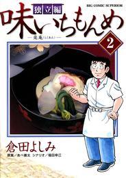 味いちもんめ 独立編(2) 漫画