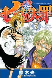 七つの大罪(7) 漫画
