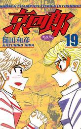 京四郎 19 漫画