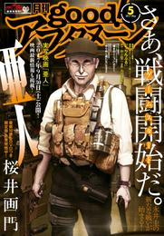 good!アフタヌーン 2017年5号 [2017年4月7日発売] 漫画