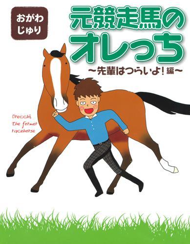 元競走馬のオレっち ~先輩はつらいよ!編~ 漫画