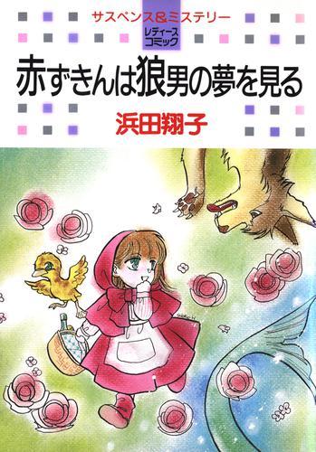 赤ずきんは狼男の夢を見る 漫画