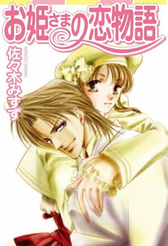 お姫さまの恋物語 お姫さまシリーズ 漫画