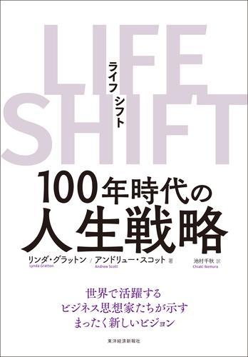 LIFE SHIFT(ライフ・シフト)―100年時代の人生戦略 漫画