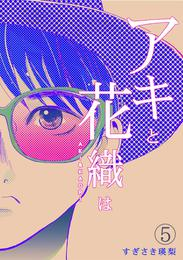 「アキと花織は」(5) 漫画